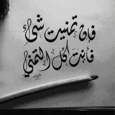If you realized . Beautiful Arabic Words, Arabic Love Quotes, Love Quotes For Him, Islamic Quotes, Sweet Words, Love Words, Words Quotes, Life Quotes, Qoutes