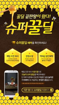 소셜커머스 티몬앱 슈퍼꿀딜 시작! : 네이버 블로그
