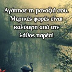 Μερικές φορές η ζωή λειτουργεί με παραξενο...... αλλά υπέροχο τροπο.....!!! Greek Quotes, Great Words, English Quotes, True Words, True Stories, Favorite Quotes, Me Quotes, Texts, Psychology