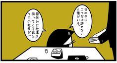 かわいいのにブラックなペンギンの虜になる!社会人がスカッとする痛快な毒舌 11選 | 笑うメディア クレイジー Anime Comics, Funny Images, Jokes, Relationship, Cartoon, Humor, Manga, My Favorite Things, Twitter