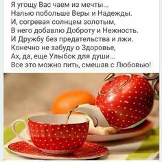 VK is the largest European social network with more than 100 million active users. Monday Greetings, Coffee Images, Clever Quotes, Good Morning, Tea Party, Favorite Quotes, Words, Postcards, Strawberries