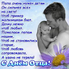 День отца Happy Birthday, Album, Reading, Blog, Happiness, Mother's Day, Parents, Kids, Nice Asses
