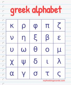greek alphabet bingo #classics