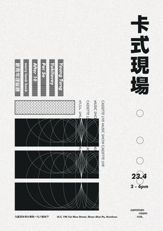 【 卡式現場 Cassette Live Music Show! 】