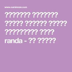 موديلات الراندة أشكال مختلفة يمكنك الإستفادة منها randa            -            أم عمران