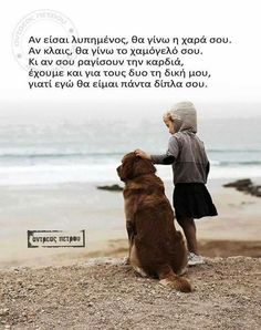 Best Quotes, Love Quotes, Peace And Love, My Love, Greek Quotes, Love Words, Cute Dogs, Labrador Retriever, Sayings