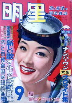 Japanese Magazine   Flickr: partage de photos!