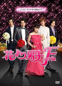 """花より男子 Final (Hana Yori Dango) """"Boys Over Flowers"""" - Starring Matsumoto Jun (2008) movie. In my opinion, Jun's best role yet! <3"""