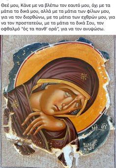 Λόγια Αγίων (ΚΤ) Life Of Jesus Christ, Jesus Lives, Byzantine Icons, Byzantine Art, Russian Orthodox, Orthodox Icons, My Works, Faith, God