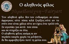 Greek Quotes, So True, Picture Quotes, Best Friends, Friendship, Letters, Love, Words, Bestfriends