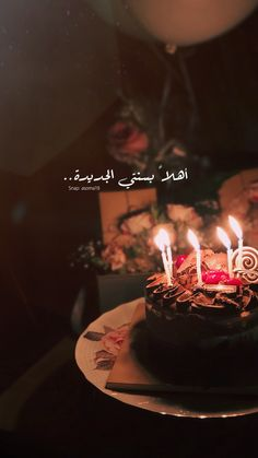 Happy Birthday To Me Quotes, Birthday Girl Quotes, Happy Birthday Images, Birthday Pictures, Birthday Wishes, Girl Birthday, Birthday Cake, Arabic Tattoo Quotes, Funny Arabic Quotes
