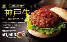 ~ロッテリアから、毎月29 日にブランド和牛を使用したバーガーが登場~『神戸牛ハンバーグステーキバーガー(ドリンク M 付き)』2015 年 1 月 29 日(木)より発売!
