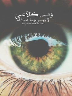 """And some are blind .. No matter what you do for them..  """"و"""" and (wa) """"البعض """" some (al ba'd) """"ك """" like (ka) """"الأعمي"""" blind (al a'ma )  """"لا """" no (la )  """"يُـبـصـر """" see (yobser ) """"مَـهمـا """" whatever (mahma) """"فعلت """" did (fa'alt )  """"لَه """"  ل : to (la )  ه : الهاء third person """"him """" (from the attached pronouns )"""