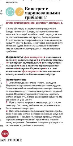 from Russian Foodie Spring 2015 Spring 2015, Magazine, Words, Magazines, Horse, Warehouse, Newspaper