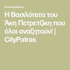 Η Βασιλόπιτα του Άκη Πετρετζίκη που όλοι αναζητούν!   CityPatras