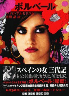 Volver Japanese Poster
