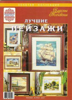 Gallery.ru / Фото #75 - Лучшие пейзажи - Orlanda