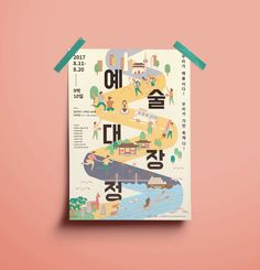예술대장정 포스터 - 스튜디오다솔 studiodasol Creative Poster Design, Graphic Design Tips, Graphic Design Posters, Graphic Design Illustration, Book Design, Layout Design, Design Art, Illustration Art, Graphic Artwork