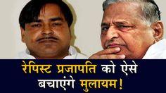 Mulayam: Gayatri Prajapati का मामला CM,PM और राष्ट्रपति तक लेकर जाऊंगा !!....https://youtu.be/FeWJfzrGCO4