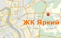 ЖК Яркий на карте Санкт-Петербурга
