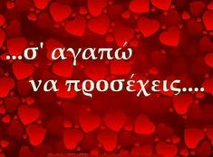 Power Of Your Love, Best Quotes, Life Quotes, Love Kiss, Greek Quotes, Forever Love, Birthday Wishes, Wise Words, Lyrics