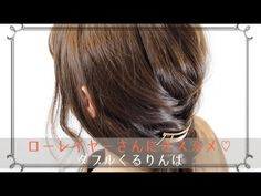 ローレイヤーさんにオススメ♡ダブルくるりんぱ - YouTube