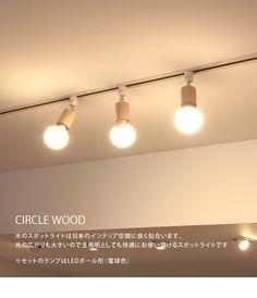 Circle-Wood spot LEDスポット プラグタイプ | ナチュラル | インテリア照明の通販 照明のライティングファクトリー