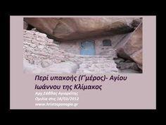 Περί ὑπακοῆς , 3ο μέρος, Ἁγίου Ἰωάννου τῆς Κλίμακος, 18-3-2012, Ἀρχιμ. Σ...