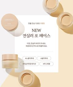 NEW 컨실러 포 페이스 <한율 진심 기프트 이벤트> Web Design, Page Design, Graphic Design, Pop Up Banner, Web Banner, Beauty Web, Beauty Makeup, Web Layout, Layout Design