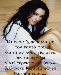Big Words, Greek Quotes, Poetry Quotes, Life Quotes, Messages, Studios, Angel, Woman, Nice