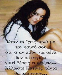 Αυτό Big Words, Greek Quotes, Poetry Quotes, Life Quotes, Messages, Studios, Angel, Woman, Nice