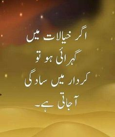 religious people have very simplest life style mostly kyun k khayalat buland hoty hyn unk Poetry Quotes In Urdu, Sufi Quotes, Best Urdu Poetry Images, Urdu Poetry Romantic, Love Poetry Urdu, My Poetry, Urdu Quotes, Quotations, Qoutes
