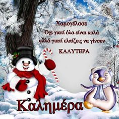 Christmas Cards, Christmas Ornaments, Motto, Holiday Decor, Greece, Beautiful, Instagram, Good Morning, Christmas E Cards