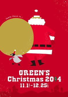 green_christmas2014_02 もっと見る