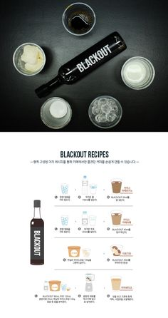 BLACKOUT / BEAN BROTHERS COLD-BREWED COFFEE / COLD BREW RECIPES http://www.beanbrothers.co.kr/equipment/87