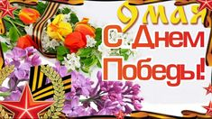 9 мая С Днем Победы #victoryday #holiday Самое красивое поздравление #СД...