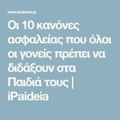 Οι 10 κανόνες ασφαλείας που όλοι οι γονείς πρέπει να διδάξουν στα Παιδιά τους | iPaideia Children, Kids, Quotes, Baby, Young Children, Young Children, Quotations, Boys, Boys