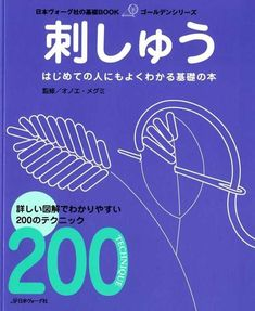 Paperback: 98 pages Publisher: Nihon Vogue (July 2009) by Megumi Onoe Language: Japanese Book Weight: 310 Grams The book introduces 200 embroidery techniques and stitches with very nice illustrations. SHIPPING INFORMATION The book will be shipped out from JAPAN by Regular AIRMAIL