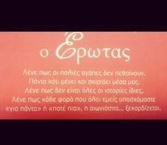 love quote greek
