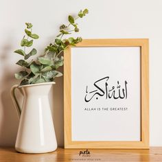 Allahu Akbar Calligraphy with Meaning Allah The Greatest Canvas Art Projects, Islamic Wall Decor, Arabic Calligraphy Art, Calligraphy Alphabet, Islamic Paintings, Ramadan Decorations, Home And Deco, Wall Art Quotes, Wall Art Prints