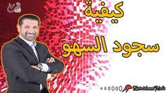 سؤال - كيفية سجود السهو | محمد نوح القضاة