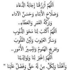 Duaa Islam, Islam Hadith, Islam Quran, Alhamdulillah, Quran Verses, Quran Quotes, Arabic Quotes, Islamic Inspirational Quotes, Religious Quotes