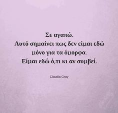 Greek Memes, Greek Quotes, Me Quotes, Qoutes, Funny Quotes, Love Him, My Love, Amazing Quotes, Love Story