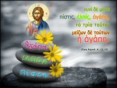 Holy Quotes, Religion, Bible, Blog, Greek, Biblia, Blogging, Greece, The Bible