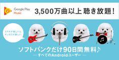 Google Play Music 3,500万曲以上 聴き放題! ソフトバンクだけ90日間無料♪-すべてのAndroidユーザー- スマホが楽しいと、オンガクが楽しい。