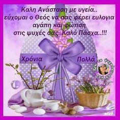 Greek Easter, Greeting Cards, Wallpaper, Gifts, Presents, Wallpapers, Favors, Gift