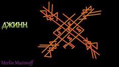 Став «Джинн» для исполнения любого материального желания и став «Джинн» (модификация) для точной настройки в исполнении желания. Автор: Merlin Maksimoff / Мобильный LiveInternet