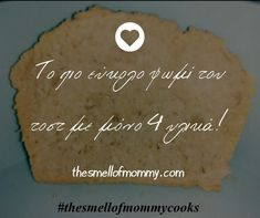 Ιδανικο για μικρα παιδια! #toast #homemade #recipe Greek, Lifestyle, Board, Greece, Planks