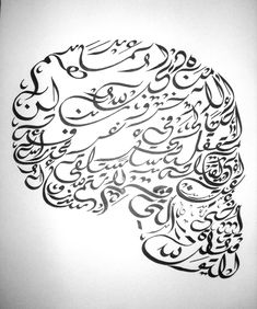 amazing calligraphy: 'The Skull of my Father'