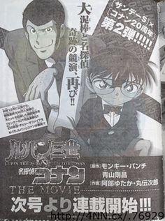 Esce l'adattamento manga del film: Lupin III vs Detective Conan, in contemporanea alla conclusione dell'adattamento manga sul primo film del Detective.